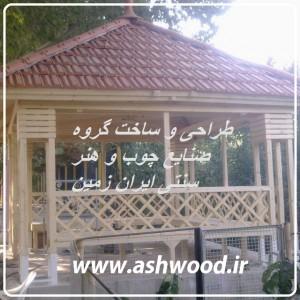 الاچیق ، ساخت ، طراحی و اجرای الاچیق ، پرگولا , ساخت آلاچیق چوبی